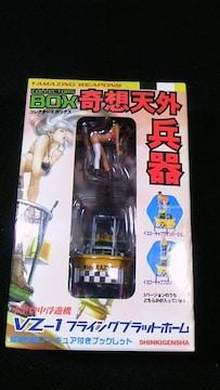 奇想天外兵器イエローキャプテンVZ-1