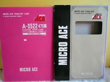 MICRO ACE「A-0522 475系リバイバル急行色タイプ」(60)