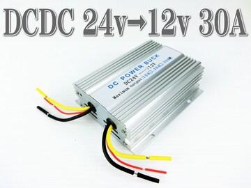 24V→12V 電圧変換器 30A 変圧器 DCDC デコデコ