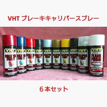VHT 耐熱塗料「ブレーキキャリパースプレー」6本セット