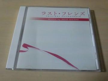 ドラマサントラCD「ラスト・フレンズ」長澤まさみ 錦戸亮●