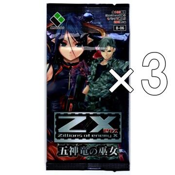 【3パックセット】Z/X -Zillions of enemy X- 第6弾 五神竜の巫女