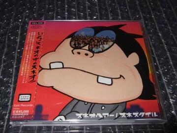 スネオヘアー『スネスタイル』初回盤/盤質良好(MONO) 2002年作品