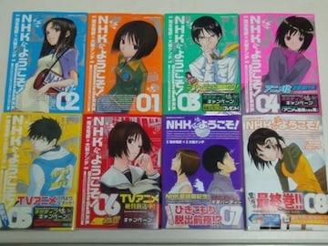 本[漫画] NHKにようこそ! 漫画単行本全8巻(完結)