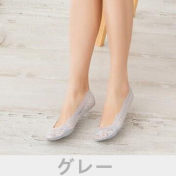 新品☆脱げない!!レースパンプスソックス/グレー