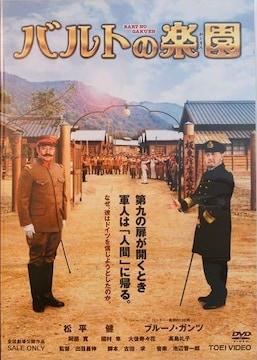 -d-.[バルトの楽園]DVD 松平健 高島礼子 阿部寛 國村隼