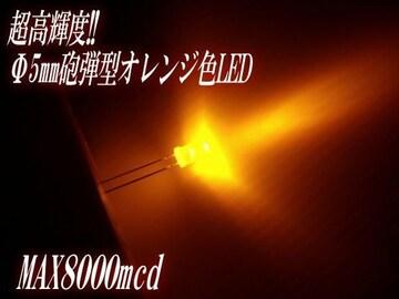 砲弾型5mmLEDオレンジ色50個セット 自作加工電球 アンバー