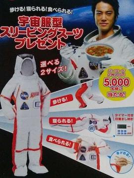 当選品☆日清焼そばU.F.O.宇宙服型スリーピングスーツ☆Mサイズ未開封 UFO