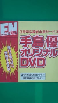 〓手島優エンタメ全プレDVD