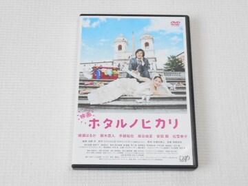 DVD★ホタルノヒカリ 映画 レンタル用