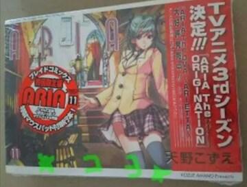 ARIA アリア ブレイドコミックス 初回限定版11巻  マウス2枚付き