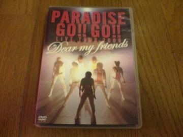 パラダイスゴー!!ゴー!!DVD PARADISE GO!GO