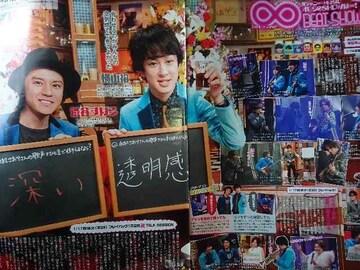 関ジャニ∞★2016年1/23〜1/29号★TVガイド