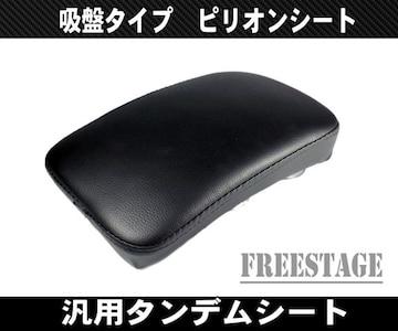 アメリカン用ピリオンシート/タンデムシート薄型吸盤仕様