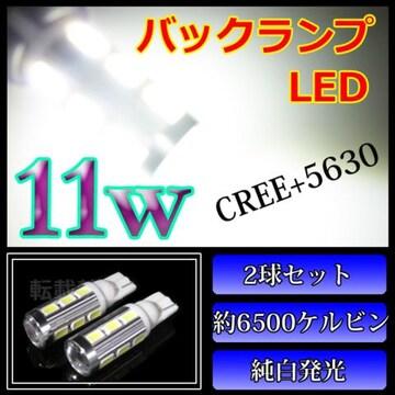14系 16系 カローラフィールダー バックランプ T16 11w LED