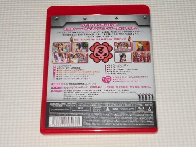 BD★ももクロ団 全力凝縮ディレクターズカット版 Vol.1 < タレントグッズの