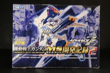 未開封 機動戦士ガンダム MS開発記録2 8箱入(全7種)