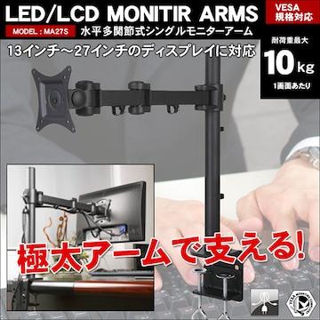 ★モニターアーム 1台用 液晶モニター 【MA27S】