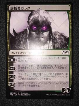●MTG 大判カード 屠殺者ガラク 日本語 1枚●