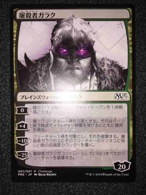 ●MTG 大判カード 屠殺者ガラク 日本語 1枚●  < トレーディングカードの