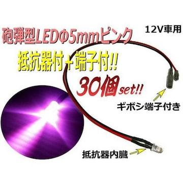 送料無料!抵抗器内蔵+端子付LED砲弾型5mm/ピンク30個set
