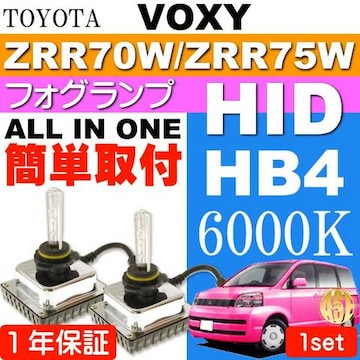 ヴォクシー フォグランプ ASE HIDキット HB4 35W 6000K as90196K