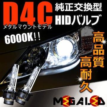 Mオク】ワゴンRスティングレーMH34系/ヘッドライト純正交換HIDバルブ6000K