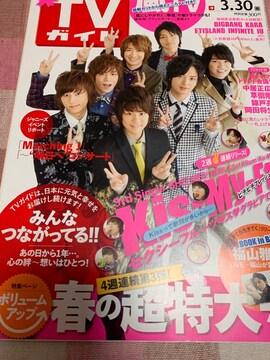 ★1冊/TVガイド 2012.3.24〜 関東版