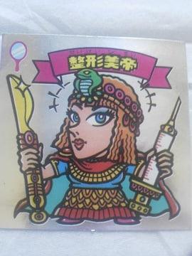 ロッテ 悪魔VS天使シール (ビックリマン) 整形美帝