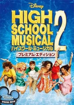 ■即決DVD新品■ ハイスクール・ミュージカル2