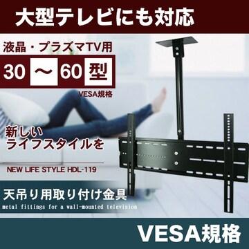 ★テレビ天吊金具 30〜60インチ VESA規格  【119】