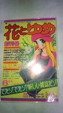 花とゆめ 900号 MEMORIAL POST CARD