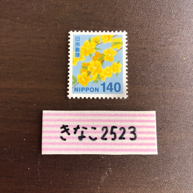 送料無料! 普通切手 140円 1枚 ヤマブキ ポイント消化