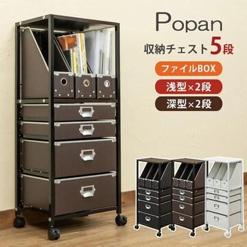 Popan 収納チェスト 5段 ファイルBOX TCP-F5