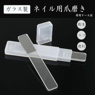 新品★ガラス製爪磨き 爪やすり