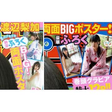 渡辺梨加(欅坂46)チャンピオン付録BIGポスター2枚