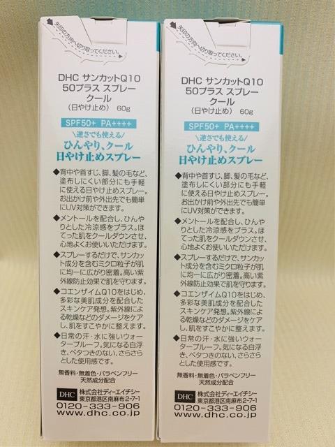DHC(サンカットQ10☆50プラス・スプレークール)2本セット < ブランドの