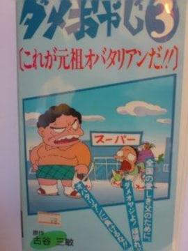 古谷三敏:原作      『ダメおやじ�B』VHS