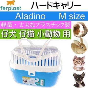 小動物 ペット用 キャリーバッグ ケース アラディノM 青 Fa5187