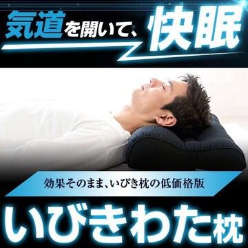 枕 いびき 枕 首こり 肩こり いびき防止枕 洗える枕 いびきわた