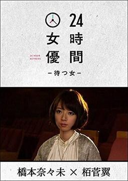 ■DVD『24時間女優-待つ女 橋本奈々未』乃木坂46