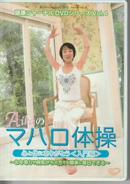 Aikaのマハロ体操 心と体にありがとう〈入門編〉(中古品)
