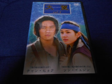 大望 Vol.4
