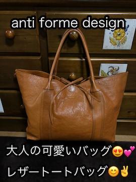 上質 leather★anti forme Design★革製トートバッグ★キャメル