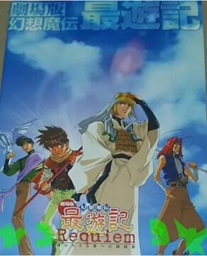 最遊記 映画パンフレット+おまけチラシ クリアファイル 非売品