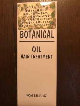 新品ボタニカルヘアオイル