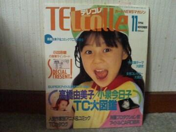 テレコレ 1994/11    カバーガール              小出由華