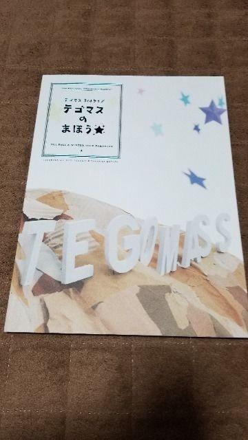 テゴマスのまほう☆ パンフレット/NEWS  < タレントグッズの