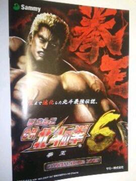 『ぱちんこCR北斗の拳6』のオフィシャル ガイドブック