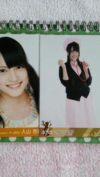 AKB写真 入山セット1
